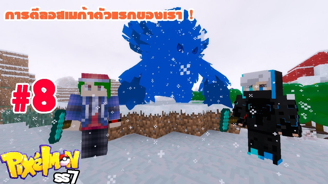 Minecraft Pixelmon ss7 ( ไมน์คราฟต์ โปเกม่อน ) #8 การตีบอสเมก้าตัวแรกของเรา !