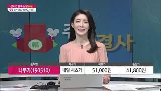 [수익 해결사] 고화소 카메라 비중 확대와 함께 무럭무럭 자라날 이 종목은? / (증시, 증권)