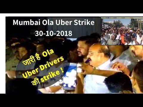 Mumbai  में जारी है  Ola Uber Drivers की strike ! TVI