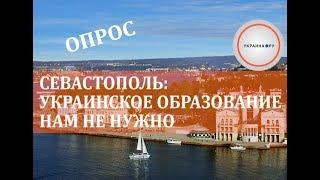 Севастополь: украинское образование нам не нужно