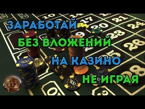Регистрация в казино без вложения денег