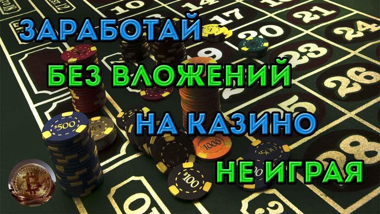 официальный сайт реально заработать деньги в интернет казино