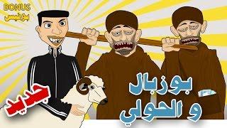 بوزبال و الحولي ديال العيد الكبير حلقة قصيرة 4 bouzebal o l7awli dyal l3id lkbir