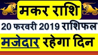 मकर राशि, 20 फरवरी 2019 का दिन रहेगा बहुत अच्छा, जान लो पूरा दैनिक राशिफल ।। Makar Rashi,20 February
