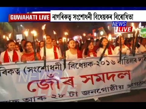 Citizenship Amendment Bill  AASU takes out statewide torch rally
