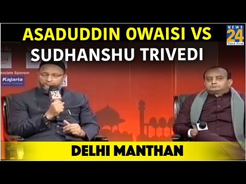 Delhi Manthan में Asaduddin Owaisi Vs Sudhanshu Trivedi