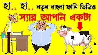 New Funny Video | Bangla Funny Dubbing Video | Teacher VS Student Funny Jokes | Part #14 | FunnY Tv