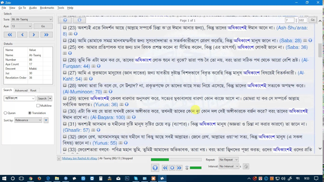 Zekr Quran Software bangla tutorial part-2