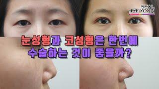 눈성형과 코성형은 한번에 수술하는 것이 좋을까?