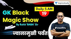5:00 AM - Black Magic Show   GK Tricks by Rohit 'BABA' Sir   Volcanic Mountains