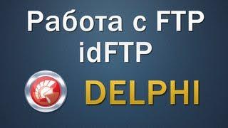 Работа с FTP в Delphi   Indy