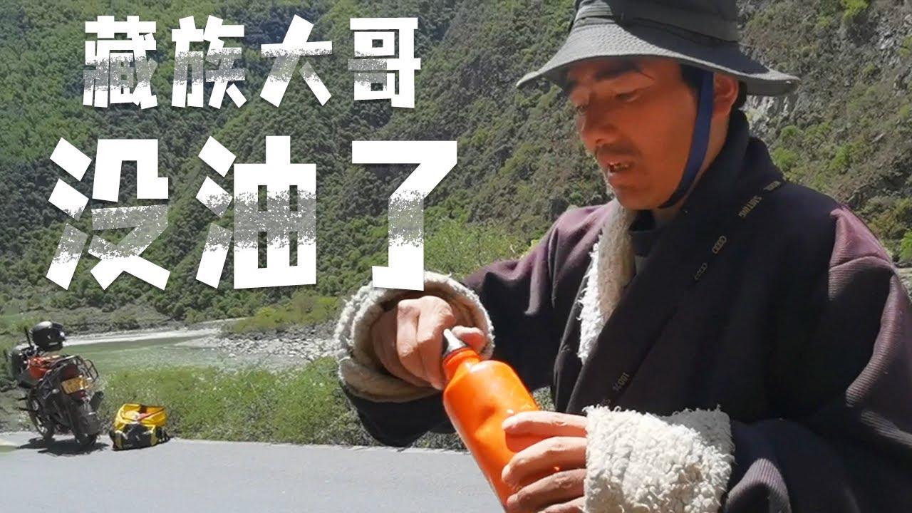 藏族大哥摩托车没油了,困在路上寸步难行,我这样做对吗?| 女骑士Jane