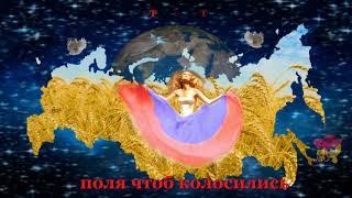 С днем России!!! Очень красивое поздравление!!!