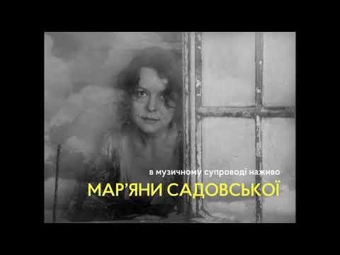 Фільм «Земля» (1930) в музичному супроводі Мар'яни Садовської