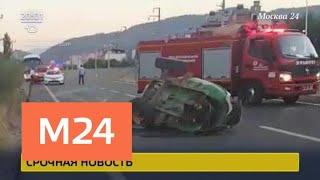 Смотреть видео Шесть россиян пострадали в результате ДТП в Турции - Москва 24 онлайн