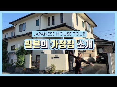 [한일부부/日韓夫婦] 일본의 가정집은 어떨까? 고향의 단독 주택을 공개합니다🏠  *모찌부부/モチ夫婦*
