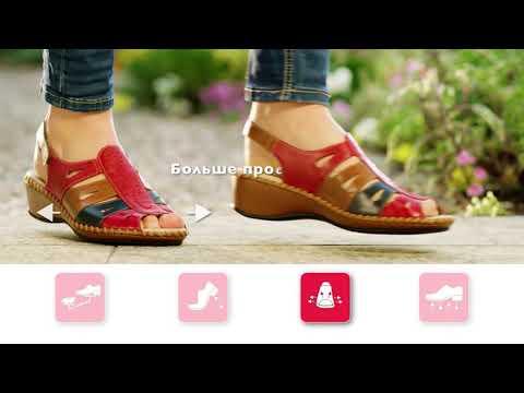 7b66c753c Интернет-магазин немецкой обуви Rieker-shop.ru   Купить мужскую и женскую  обувь немецкого производства   Продажа недорогой удобной обуви с доставкой  по ...