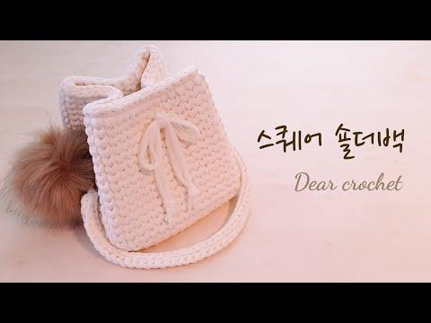 [코바늘 가방 뜨기] 튼튼하고 깔끔한 스퀘어 숄더백 (crochet bags)