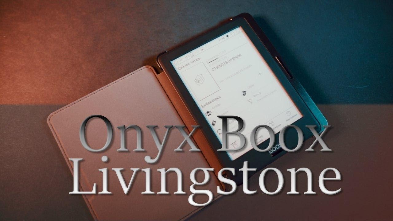 Обзор электронной книги Onyx Boox Livingstone