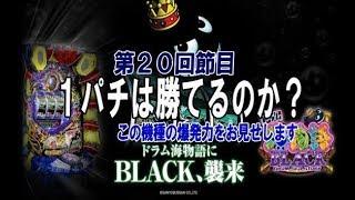 【最新台実践】第20回(節目の回)◆しらほしの1パチは稼げるのか【CRドラム海物語BLACK SBC 】皆さんの過去最高獲得出玉は何発ですか?
