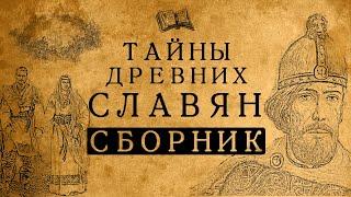 ТАЙНЫ ДРЕВНИХ СЛАВЯН/СБОРНИК