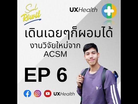 UXH6 เดินเฉยๆก็ผอมได้ งานวิจัยใหม่จากACSM l UXHealth Podcast
