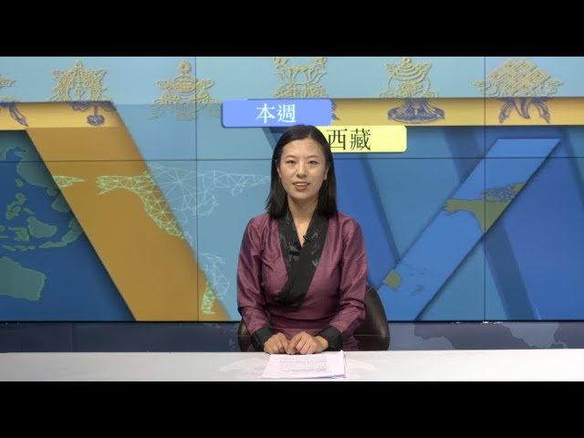 《本週西藏》第231期 2021年4月9日 Tibet This Week: Chinese