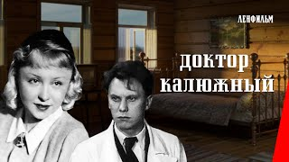 Доктор Калюжный / Doctor Kaliuzhny (1939) фильм смотреть онлайн