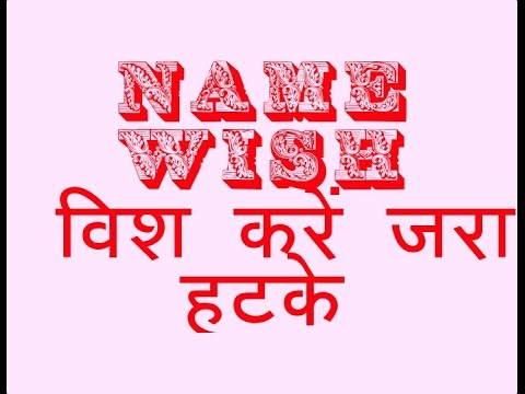 Special Wish Kaise Kare Youtube