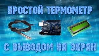Простой термометр на arduino. DS18B20 и lcd 1602.