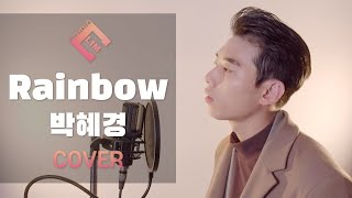 박혜경(Park Hey Kyoung) - 레인보우 (Rainbow) (전성은 of 다섯줄 COVER)
