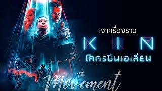 เจาะเรื่องราว : KIN โคตรปืนเอเลี่ยน [The movement/ton]