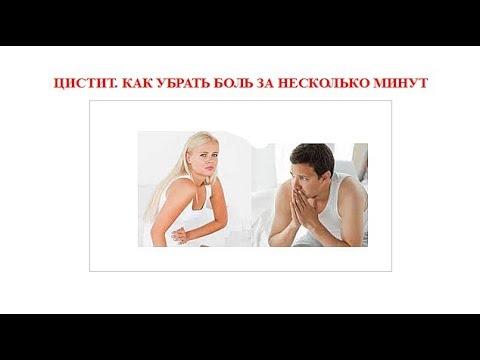 ЦИСТИТ. КАК УБРАТЬ БОЛЬ ЗА НЕСКОЛЬКО МИНУТ, лечение без противопоказаний