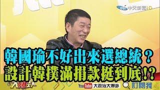 【精彩】韓國瑜不好出來選總統?林國慶:設計韓撲滿捐款支持他!