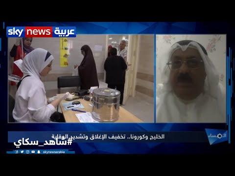 الخليج وكورونا.. تخفيف الإغلاق وتشديد الوقاية  - نشر قبل 4 ساعة