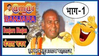 Banjara bhajan Tukaram maharaj part-1