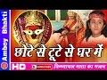 Vindhyachal Bhajan 2016  || Chote Se Toote Se Is Ghar Main || Super Hit Mata Bhajan  #Ambey Bhakti