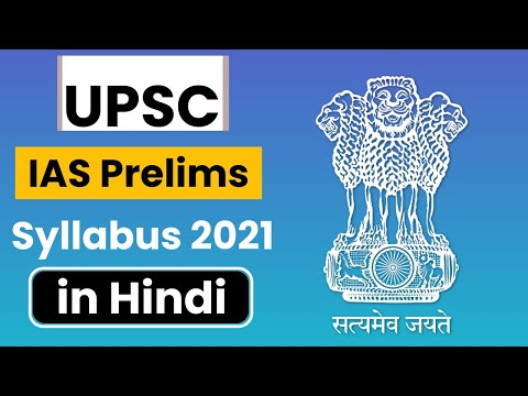 UPSC IAS Prelims Syllabus 2021 in Hindi || Prelims Syllabus 2021 || prabhat exam
