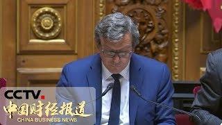 [中国财经报道]七国集团财长会召开 数字服务税争端成为核心议题| CCTV财经