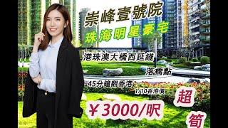 Publication Date: 2020-04-06 | Video Title: 金灣豪宅#超高複式#45分鐘回香港#置業大灣區必睇