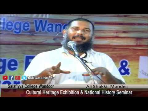 Salafiyya College Wandoor | National History Seminar & Exhibition | Ali Shakir Munderi