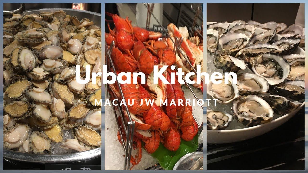Buffet at Urban Kitchen Macau JW Marriott 澳門萬豪酒店自助餐 - YouTube