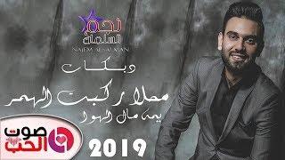 نجم السلمان 2019 محلا ركبت الهمر | دبكات يمه مال الهوا 2019 Najem Alsalman