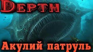 Акулий патруль - Depth Выживание с акулами