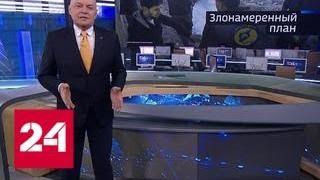 Химатаки: поведение США походит на истеричное заметание следов - Россия 24
