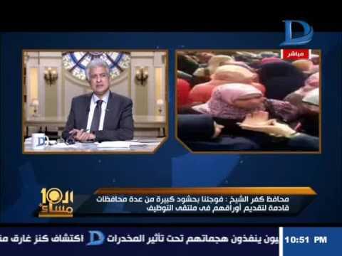 شاهد..محافظ كفر الشيخ ينفعل على الإبراشي ويغلق الهاتف في وجهه