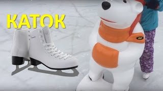 Урок фигурного катания. Как кататься на коньках. Коньки для ребенка и детские лайфхаки