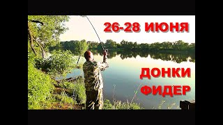Рыбалка Донки Фидер Двое суток на реке