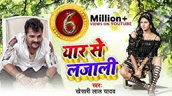 #Video - यार से लजाली - Yaar Se Lajali - Khesari Lal Yadav , Chandani Singh - Bhojpuri Songs 2019
