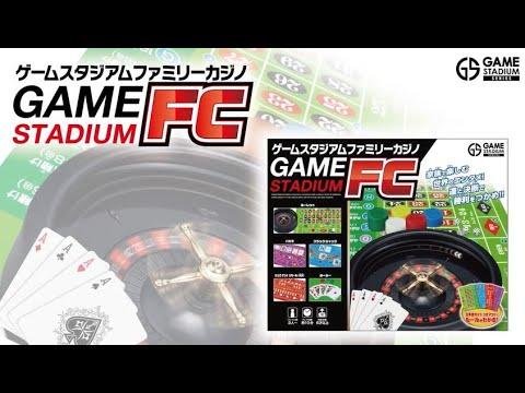 ゲームスタジアム ファミリーカジノ 動画